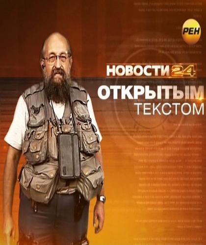 Новости открытым текстом с Вассерманом (21.06.2013) SATRip