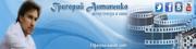 Официальный сайт Григория Антипенко
