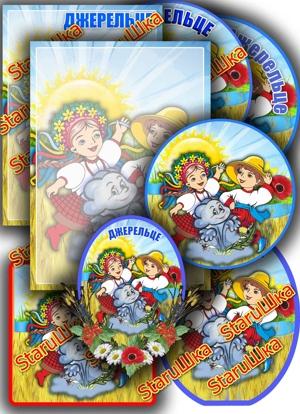 Емблеми в українському стилі.