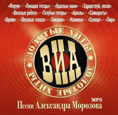Песни Александра Морозова