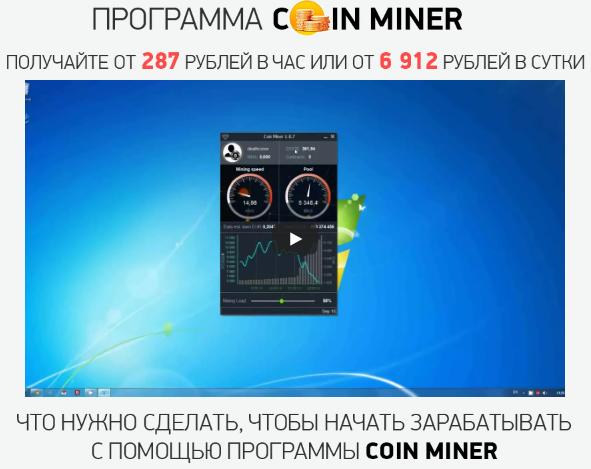 Отзывы программа Coinminer получайте от 287 рублей в час PJGHU