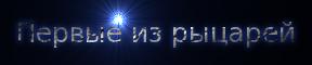 Записи ректора YPFnz