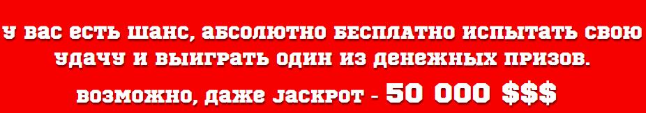European-loto бесплатная онлайн лотерея JackPot - 50 000 $$$ B3mNU