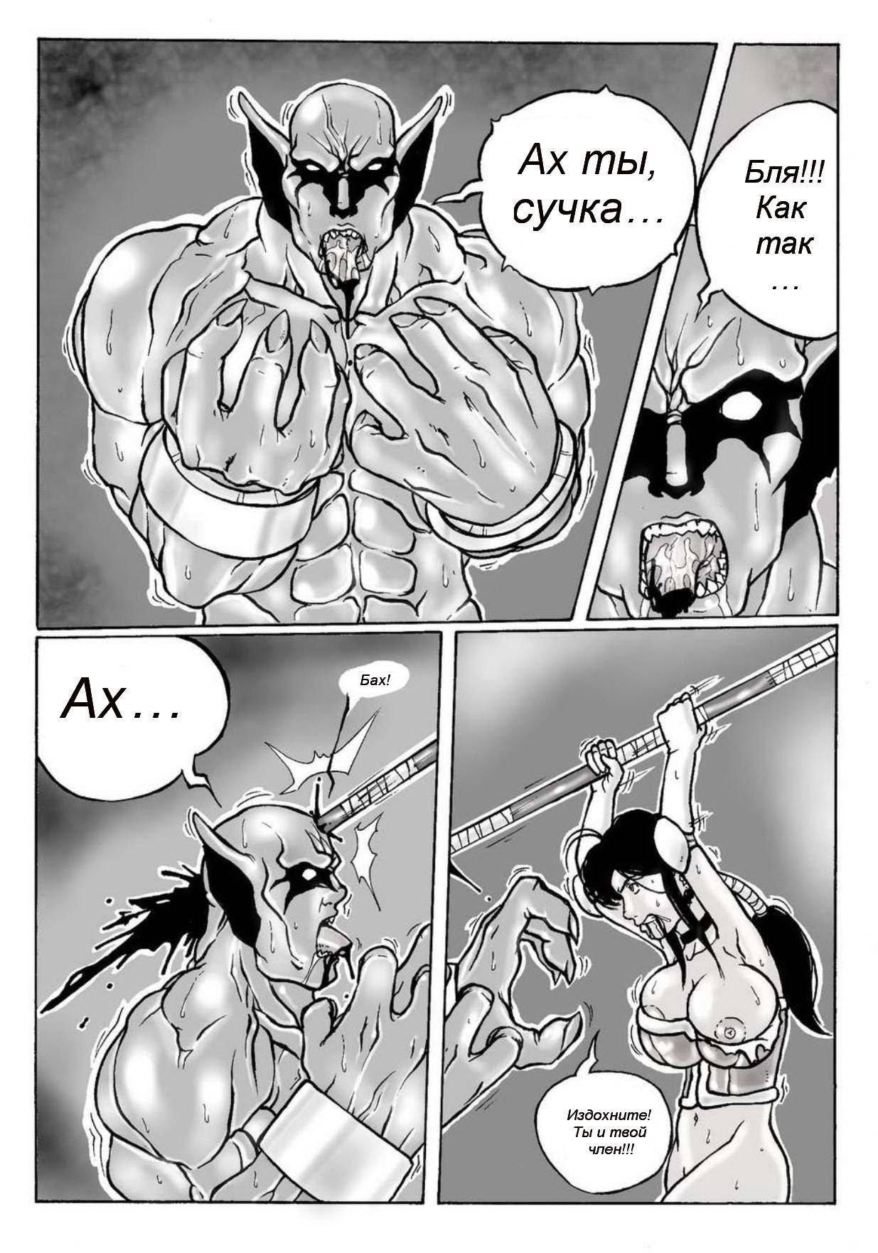 хентай порно комикс-Карина, убийца чудовищ