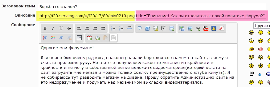 Индивидуальная иконка в описании темы IxJ1h