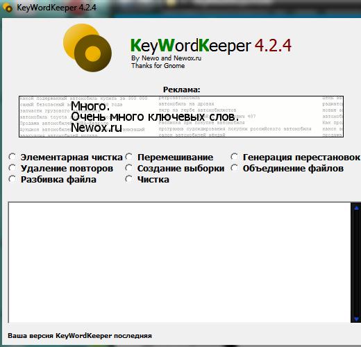 ��������� ��� ������ � �������� KeyWordKeeper