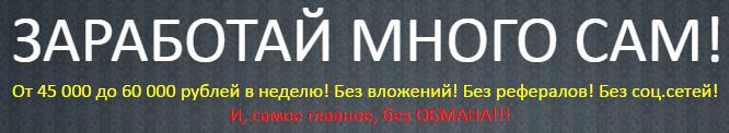Заработай сам От 45 000 до 60 000 рублей в неделю L2nFk