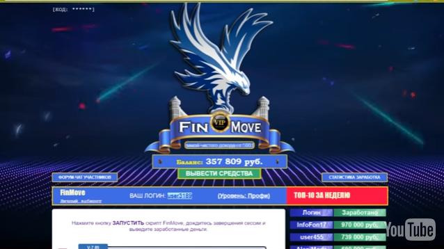 Каждый гость FinMove гарантированно зарабатывает 10 000 рублей за час Ox7ub