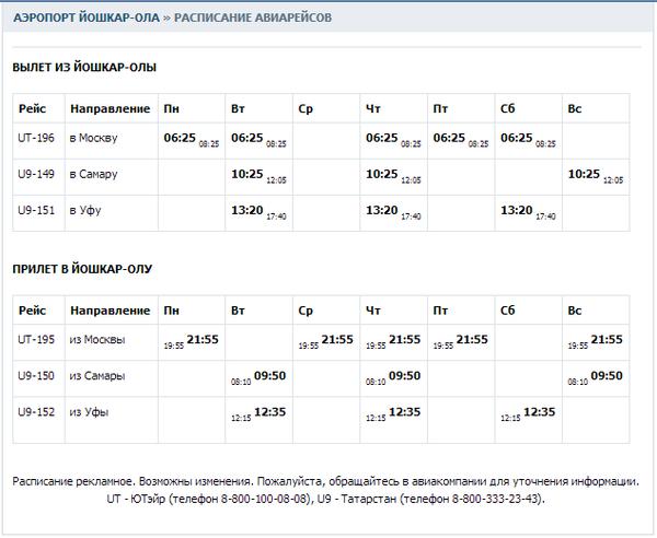 Расписание и стоимость билетов