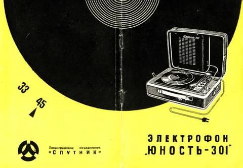 """электрофона """"Юность 301""""."""