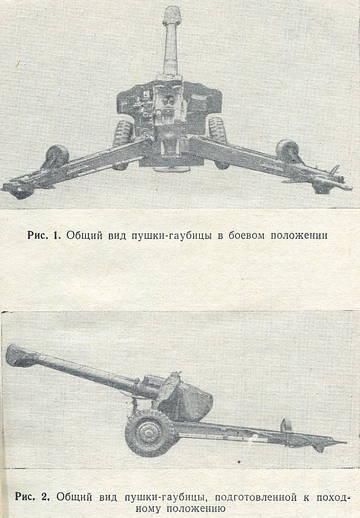 Д-20 (52-П-546) - 152-мм пушка-гаубица KbPvH
