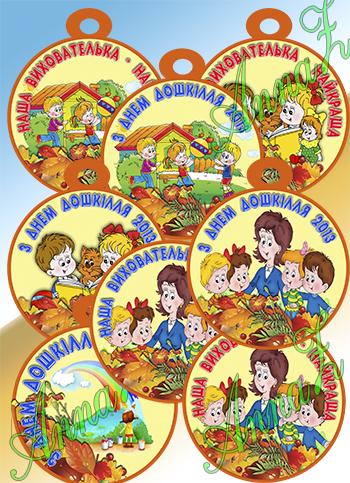 Медальки до Дня дошкілля - Медальки ко Дню дошкольного работника