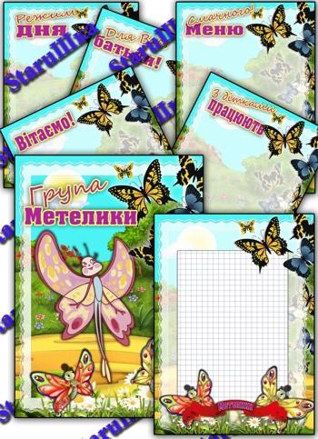 """Оформлення групи """"Метелики"""" (частина 1) + чисті фони"""