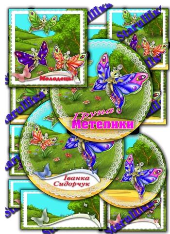 "Емблеми-наліпки-логотип ""Метелики"""